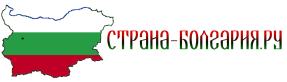 Страна-Болгария.ру