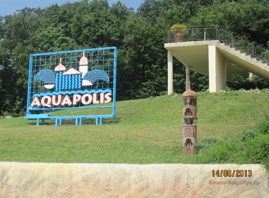 Аквапарк Акваполис