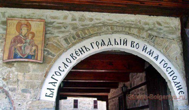 Вход в южный двор Троянского Монастыря