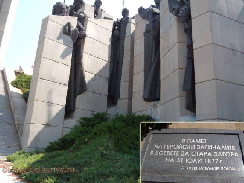 Памятник Русским войнам и Болгарским ополченцам