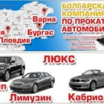 Аренда авто в Болгарии – это полезно знать