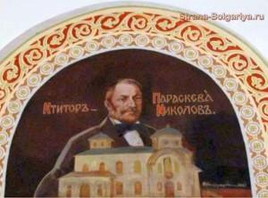 Параскев Николау