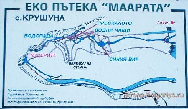 Карта-Схема Крушуна Маарата