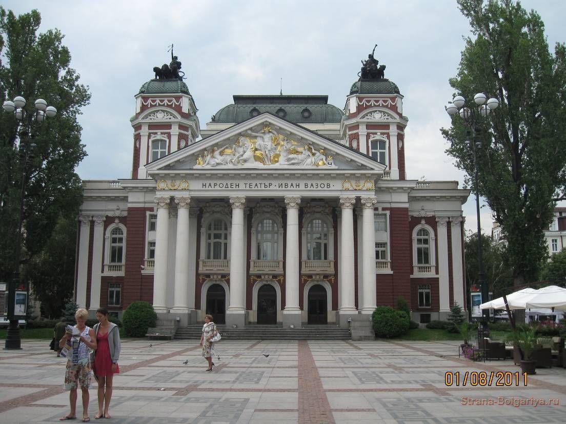 Народный театр имени Ивана Вазова в Софии