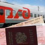 Отзыв о покупке ж/д билетов в Болгарию