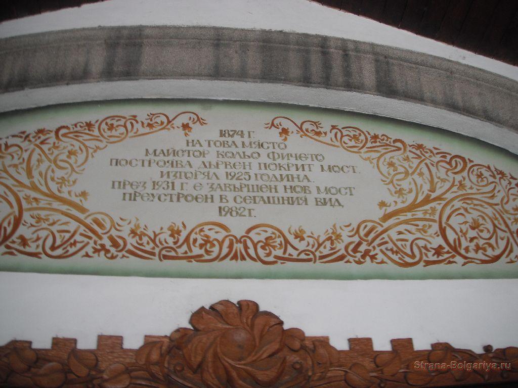 Памятная надпись о дате создания Ловечского моста