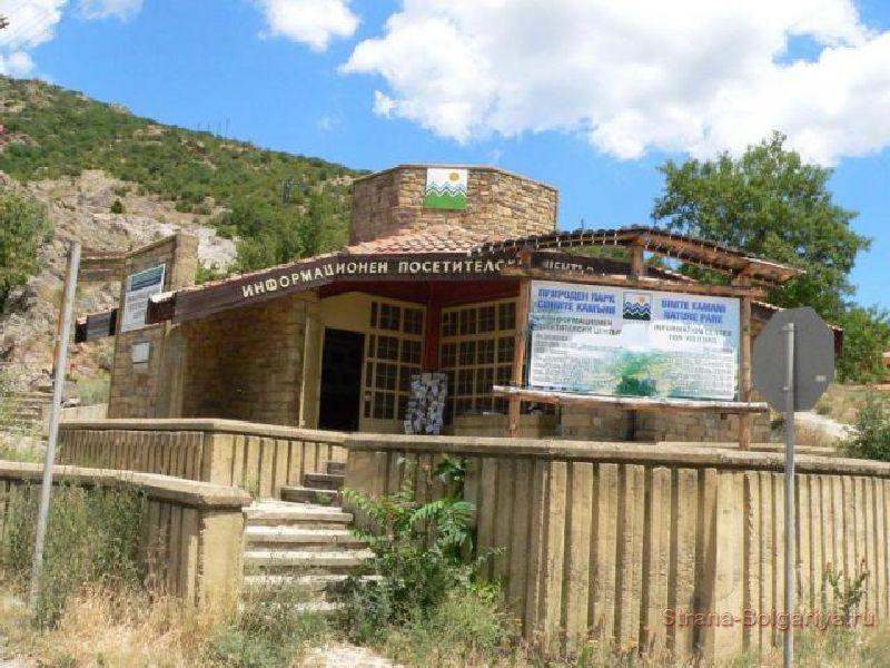 Центр для посетителей природного парка Синие камни
