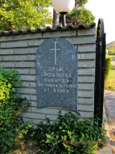 Храм Святой Петки Болгарской построен летом 1994 по желанию Ванги
