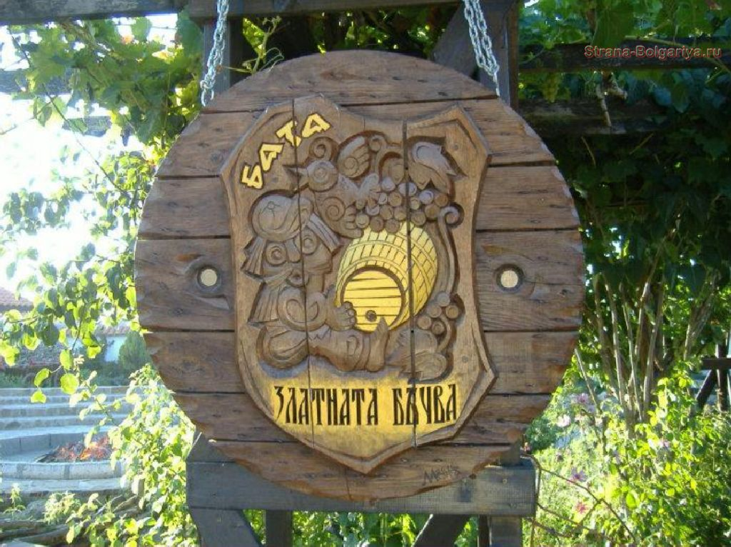 Деревня Бата Ресторан Золотая бочка