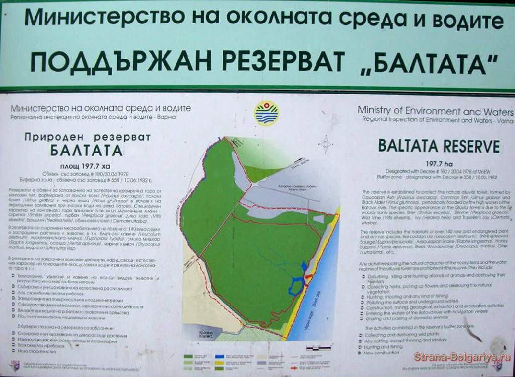 Карта заповедника Балтата